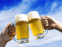 【駐車場無料】ほろ酔いプラン★缶ビール&おつまみ付
