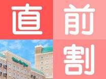 ★直前割★スマ-ト素泊りプラン【駐車場無料・全室WiFi完備】