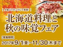 【新フェア★】北海道料理と秋の味覚フェア!!一泊二食付バイキングプラン♪