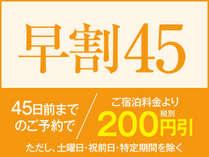 2018年10月から【早割45】☆45日以上前のご予約でお一人様あたり200円引き☆1泊2食バイキングプラン