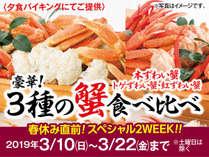 期間限定!3種の蟹の食べ比べフェア!