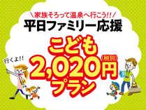 【平日ファミリー応援】こども2020円プラン! お子様歓迎♪ 一泊二食バイキング