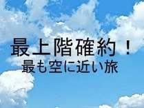 【最上階のお部屋をお約束!】1日4室限定!もっとも空に近い旅~最上階確約バイキングプラン