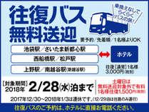 2/28まで往復バス無料!