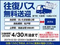4月まで都心からの往復無料バス!