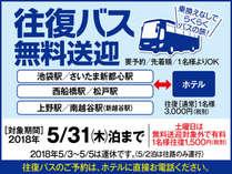 都心からの往復無料バス!5月まで延長♪