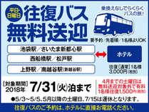 都心からの往復無料バス!7月まで延長♪