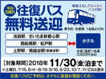 都心からの往復無料バス!11月まで延長♪
