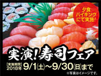 【9月料理フェア】実演!寿司フェア