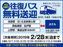 都心からの往復無料バス!2月まで延長!