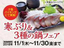 【11月グルメフェア】寒ブリ&3種の鍋フェア