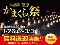 【かまくら祭 無料送迎バス実施】期間:2019年1月26日~3月3日 詳しくはホテルまでお問い合わせください。