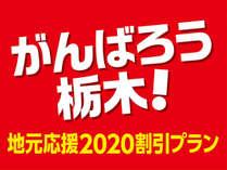 がんばろう栃木県!地元応援2020円割♪