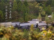 金沢奥座敷、周りを丘に囲まれた深谷温泉の一軒宿。褐色の秘湯として江戸時代より愛された加賀藩ゆかりの宿
