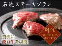 【能登牛石焼ステーキ】贅沢に能登牛を堪能。 追加のお料理で宿泊当日も承れます