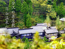 【金沢奥座敷 深谷温泉の一軒宿】山里の静けさと出会い、都会の喧騒を忘れる。懐かしき時の流れる老舗