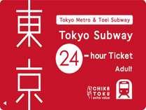 東京メトロ24時間乗車券/TOKYO SUBWAY TICKET 24hour