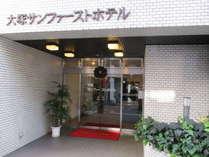 大塚サンファーストホテル (東京都)