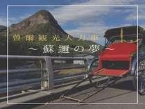 人力車ガイドが曽爾村の魅力や観光名所をご案内♪