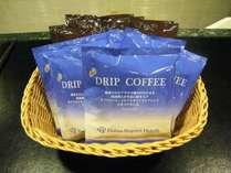 オリジナルのドリップコーヒーをお配りしております。