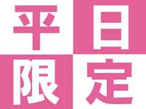 【平日限定☆最大1室2160円OFF】ツイン・和室がお得なウィークデイプラン☆素泊まり
