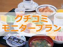 【3月限定!モニタープラン】クチコミ投稿で朝食無料サービス<朝食付き>