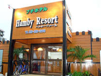 *ようこそ!ハンビーリゾートへ☆北谷観光のことならおまかせ下さい。