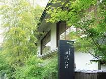嵯峨沢館入口