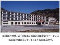 奥日光湯元温泉 おおるり山荘