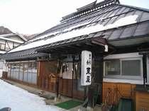 民宿 東屋◆じゃらんnet