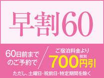 《2018年10月から》【早割60】飲み放題付バイキングプラン 60日以上前のご予約でお一人様あたり700円引き