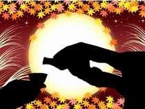 【じゃらん限定】☆秋旅1泊2食付き『紅葉会席プラン』☆≪65歳以上の方サービス付!≫