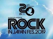 今年も熱い夏がやってくる!ロックインジャパン2019☆
