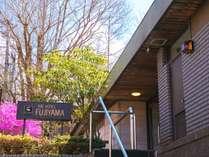【外観】富士の大自然に囲まれた当館で、癒しと寛ぎのひとときを過ごしませんか?