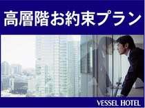 カップル限定★5部屋限定★【上階フロア】プラン
