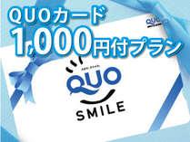 1000円分クオカード付き!!出張応援プラン!!