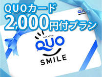 2000円分クオカード付き!!出張応援プラン!!