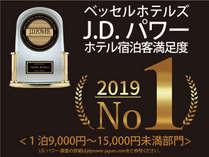 「J.D. パワー2019年ホテル宿泊客満足度調査」の<1泊9,000円~15,000円未満部門>において、第1位を受賞