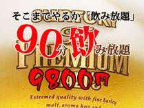 二人から宴会★生ビール日本酒ワインもサワーも【90分】飲み放題付が9800円~飲んで遊んで温泉でゆったり♪