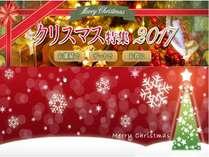 ちょぴりうれし~い♪プチクリスマスぷらん♪♪