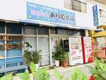 素泊まり民宿 おり姫の宿 (沖縄県)