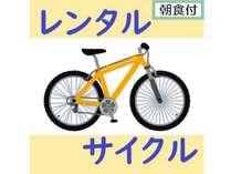 【1日3室限定】レンタルサイクル付きプラン(海鮮とり放題北海道朝食バイキング付き)