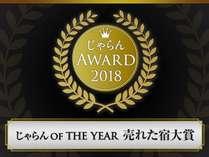 じゃらんアワード2018 じゃらんOF THE YEAR売れた宿大賞 東海エリア51~100室部門【1位】に輝きました!