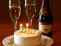 【記念日おもてなしプラン】サプライズにぴったり♪ホールケーキ&スパークリングワイン他【4大特典】つき