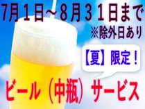 \夏限定!ビール祭 /四季が奏でる【旬のお料理】と【特選黒毛和牛】を味わう<までら会席>