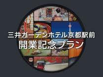 【2019年8月29日OPEN】室数限定 開業記念プラン