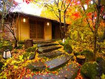 ~玄関 秋~ 静かに佇む玄関。お客様のご到着を木々が華やかにお待ちしております。