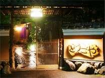 昭和のノスタルジーを感じさせる玄関くぐり門☆