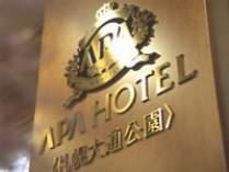 札幌・ススキノ・大通の格安ホテルアパホテル<札幌大通公園>