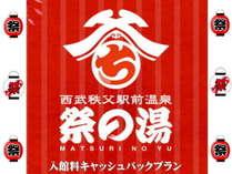 西武秩父駅「祭の湯」オープン記念プラン♪入館料キャッシュバック!温泉三昧の秩父旅♪